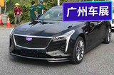 2018广州车展探馆:新款凯迪拉克CT6提前现身