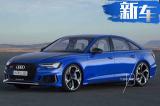 最强买菜车三厢版 奥迪RS6明年亮相-竞争宝马M5