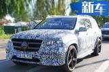 奔驰全新GLS明年亮相 外观升级/竞争宝马X7