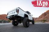Jeep泰格娱乐凉了!遭史上最丑越野车秒杀!
