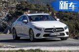 奔驰新CLS上市 售价涨16万元/动力大幅提升