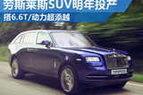 劳斯莱斯明年投产SUV 动力全面超过添越