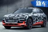 奥迪2018年将发布20款泰格娱乐 推出首款纯电动SUV