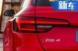 奥迪新款RS4旅行版实拍-多图 搭2.9T引擎/4.1秒破百