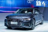 奥迪全新A6L尺寸大幅加长 1月15日开卖/或40万起