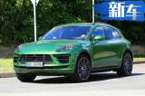 保时捷新款Macan动力升级 7月25日上海全球首发