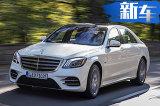 奔驰S级560 e已在欧接受预定 预售价格为76万元