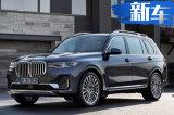 宝马X7豪华大7座SUV 4月16日预售5月正式上市