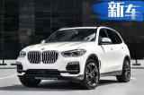 宝马X5将在2022年国产 平行进口车都别卖了!