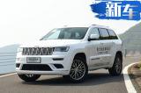Jeep将推全新大切诺基 首搭2.0T/动力超3.6L