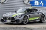 奔驰AMG GT特别版曝光 限量20台/售176万元