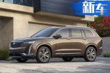 凯迪拉克国产全新大SUV 今年7月上市PK宝马X5