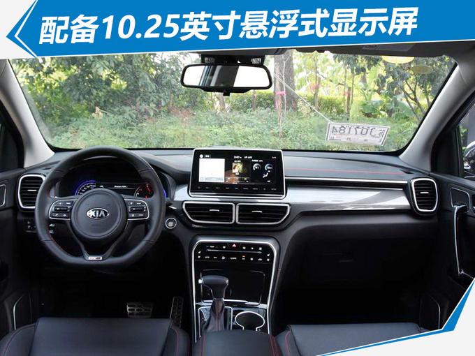 起亚新一代KX5上市 搭智能四驱 15.48万元起